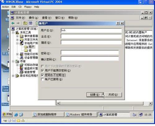 创建用户1.jpg