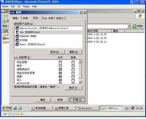 FTP用户权限设置9.jpg
