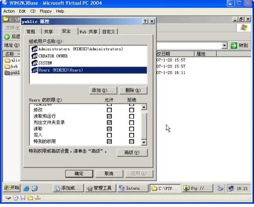 FTP用户权限设置4.jpg