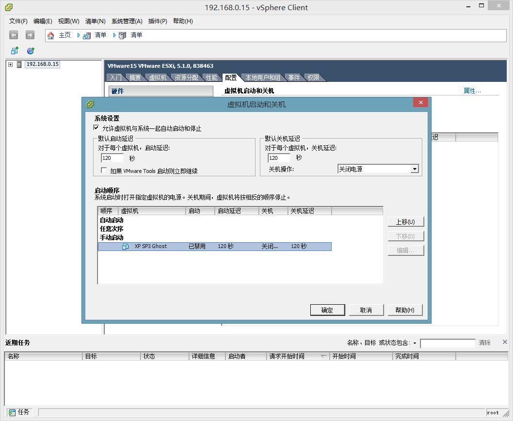 允许虚拟机与系统一起自动启动和停止.png
