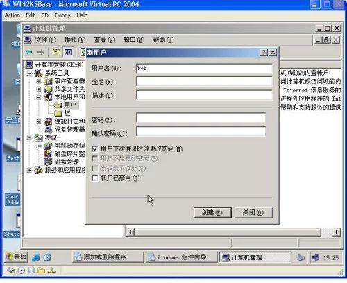 创建用户3.jpg
