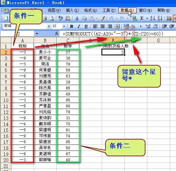 多条件统计个数.jpg