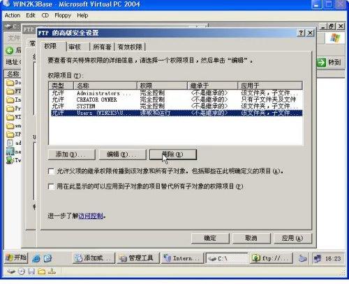 FTP用户权限设置6.jpg
