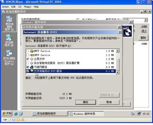 安装IIS5.jpg