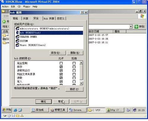FTP用户权限设置11.jpg