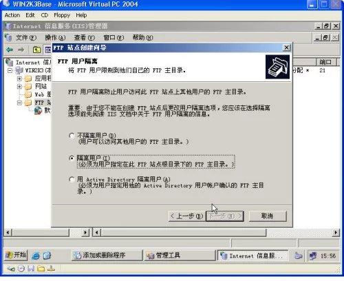 FTP用户隔离.jpg