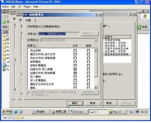 FTP用户权限设置3.jpg