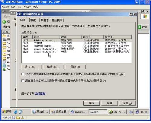 FTP用户权限设置5.jpg