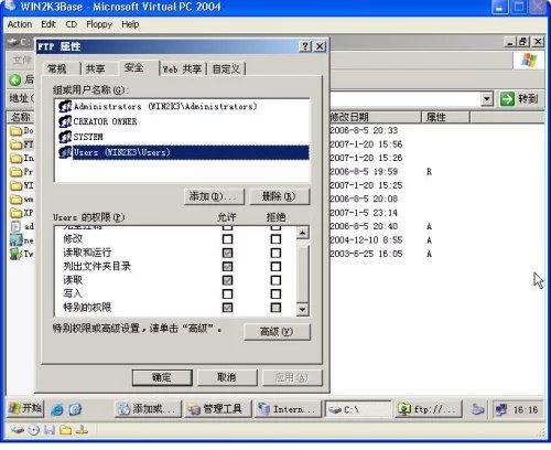 FTP用户权限设置1.jpg