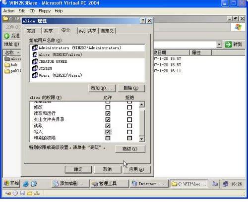 FTP用户权限设置8.jpg