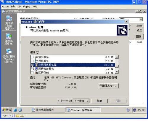 安装IIS4.jpg