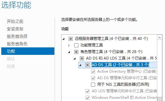 AD DS远程管理工具.jpg